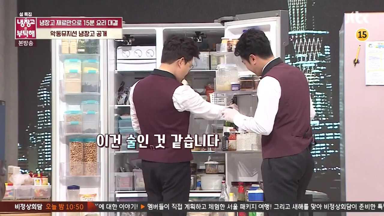 [JTBC] 설특집 냉장고를 부탁해.E116.170130.720p-NEXT.mp4_001222924.jpg