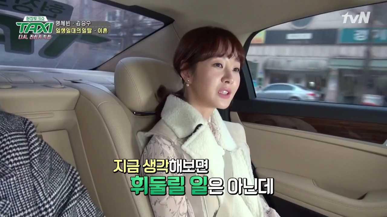 [tvN] 현장토크쇼 TAXI.E465.170216.명세빈, 김승수.720p-NEXT.mp4_002150210.jpg