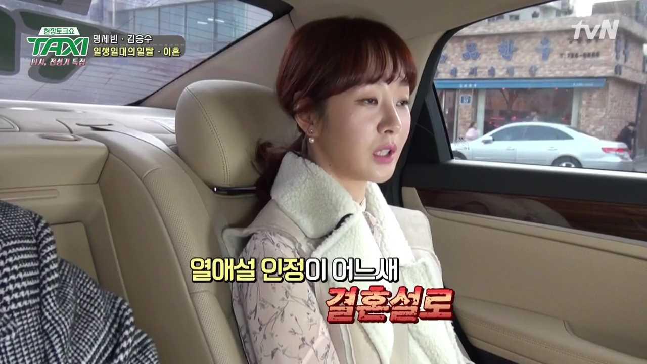 [tvN] 현장토크쇼 TAXI.E465.170216.명세빈, 김승수.720p-NEXT.mp4_002121104.jpg