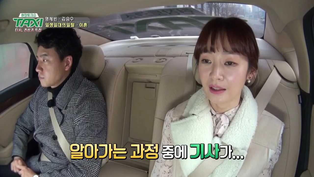 [tvN] 현장토크쇼 TAXI.E465.170216.명세빈, 김승수.720p-NEXT.mp4_002093403.jpg