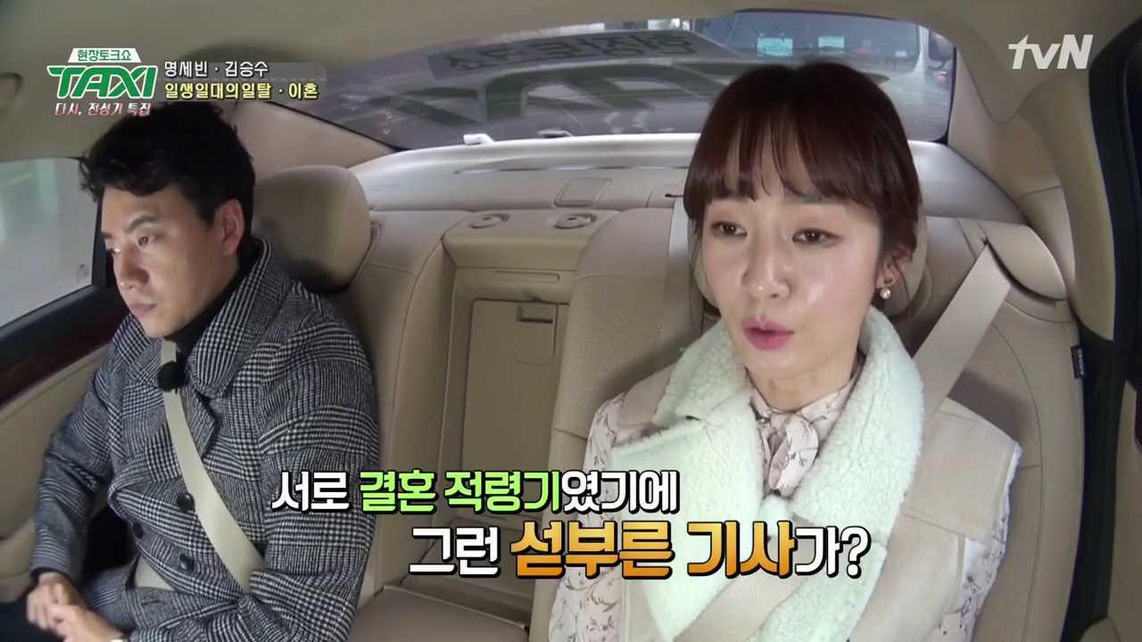 [tvN] 현장토크쇼 TAXI.E465.170216.명세빈, 김승수.720p-NEXT.mp4_002124578.jpg
