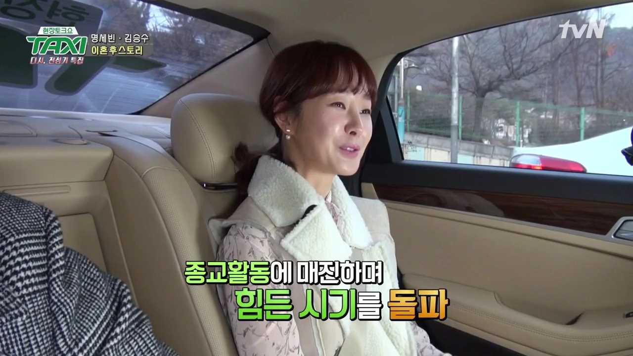 [tvN] 현장토크쇼 TAXI.E465.170216.명세빈, 김승수.720p-NEXT.mp4_002205360.jpg