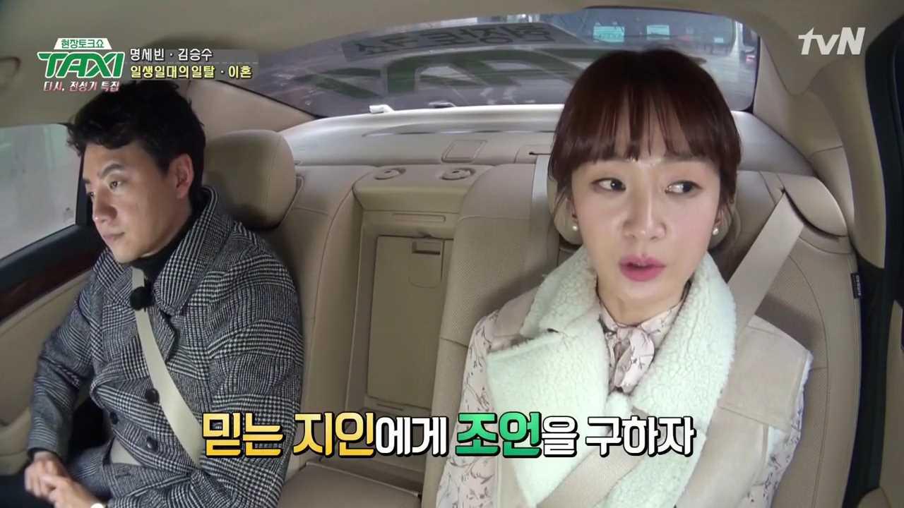 [tvN] 현장토크쇼 TAXI.E465.170216.명세빈, 김승수.720p-NEXT.mp4_002110386.jpg