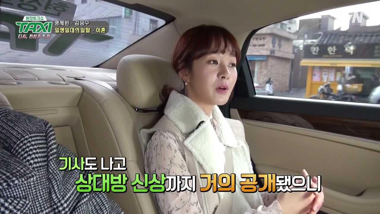[tvN] 현장토크쇼 TAXI.E465.170216.명세빈, 김승수.720p-NEXT.mp4_002132785.jpg