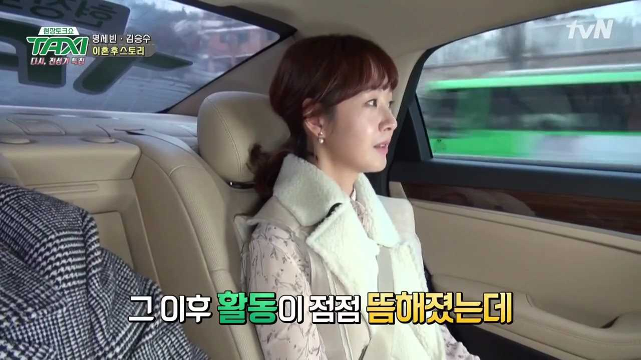 [tvN] 현장토크쇼 TAXI.E465.170216.명세빈, 김승수.720p-NEXT.mp4_002177415.jpg