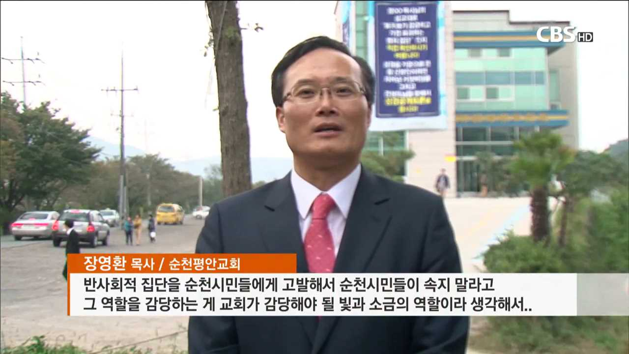 [CBS 뉴스] 한국교회, 신천지의 예배 방해