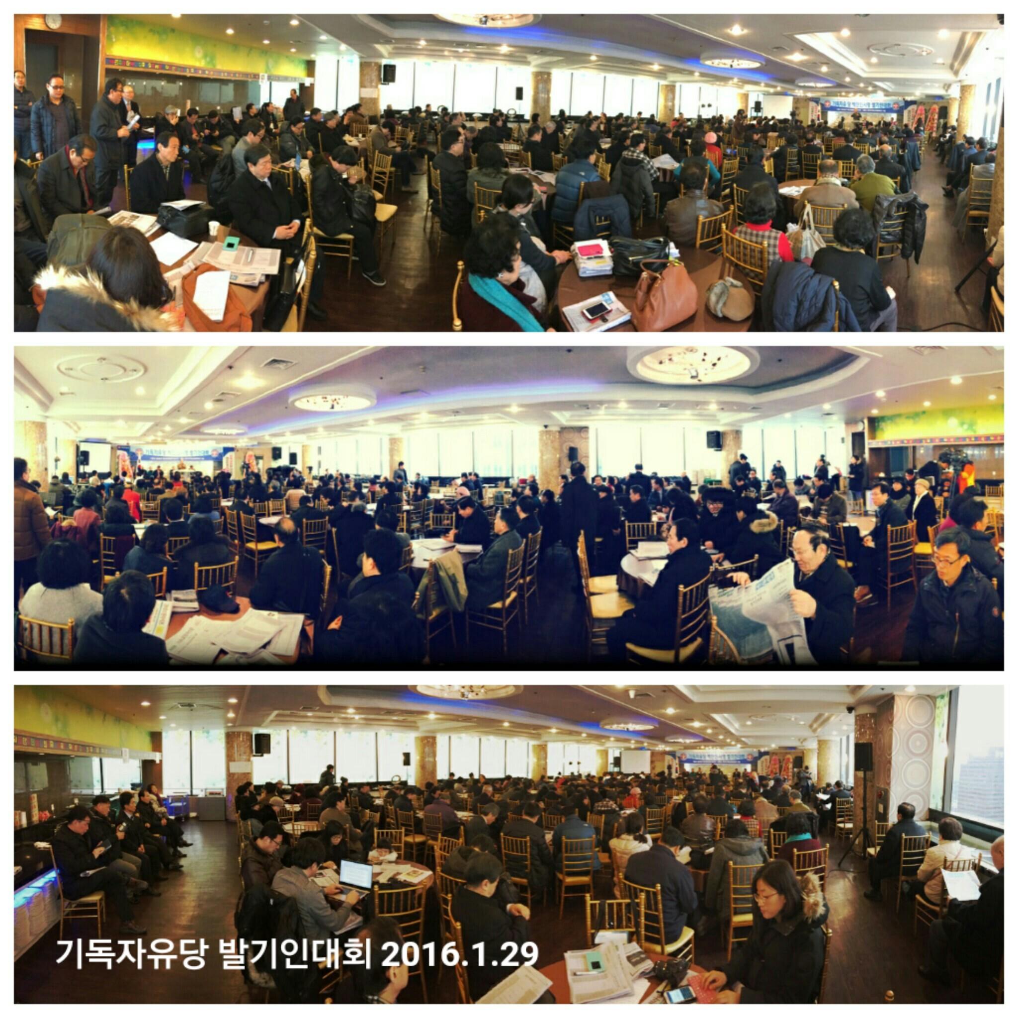기독자유당 발기인대회 22.jpg