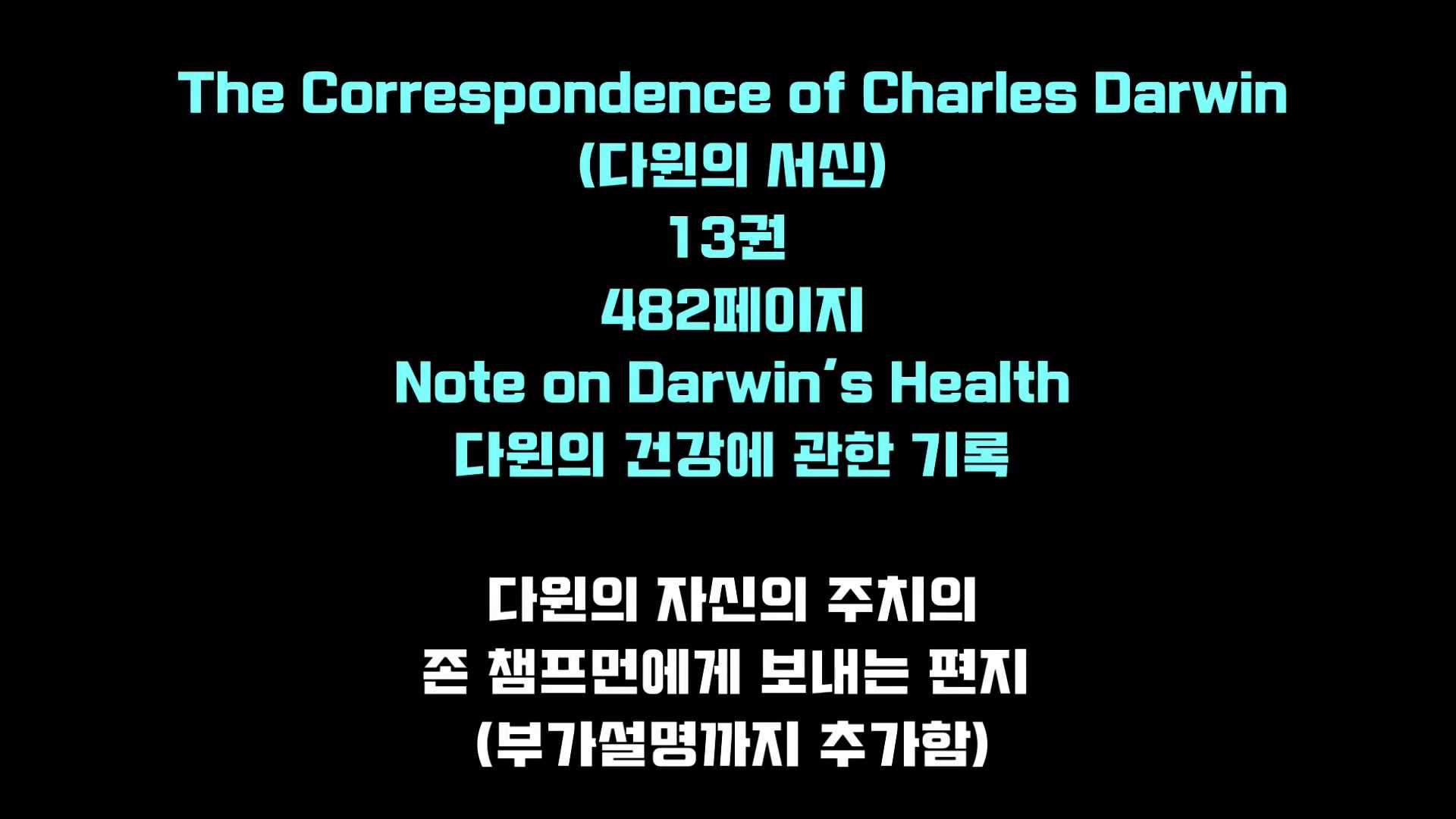 찰스 다윈의 인생과 그의 정신병.mp4_000569565.jpg