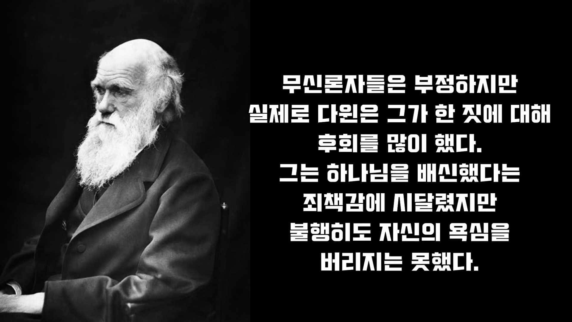 찰스 다윈의 인생과 그의 정신병.mp4_000429462.jpg