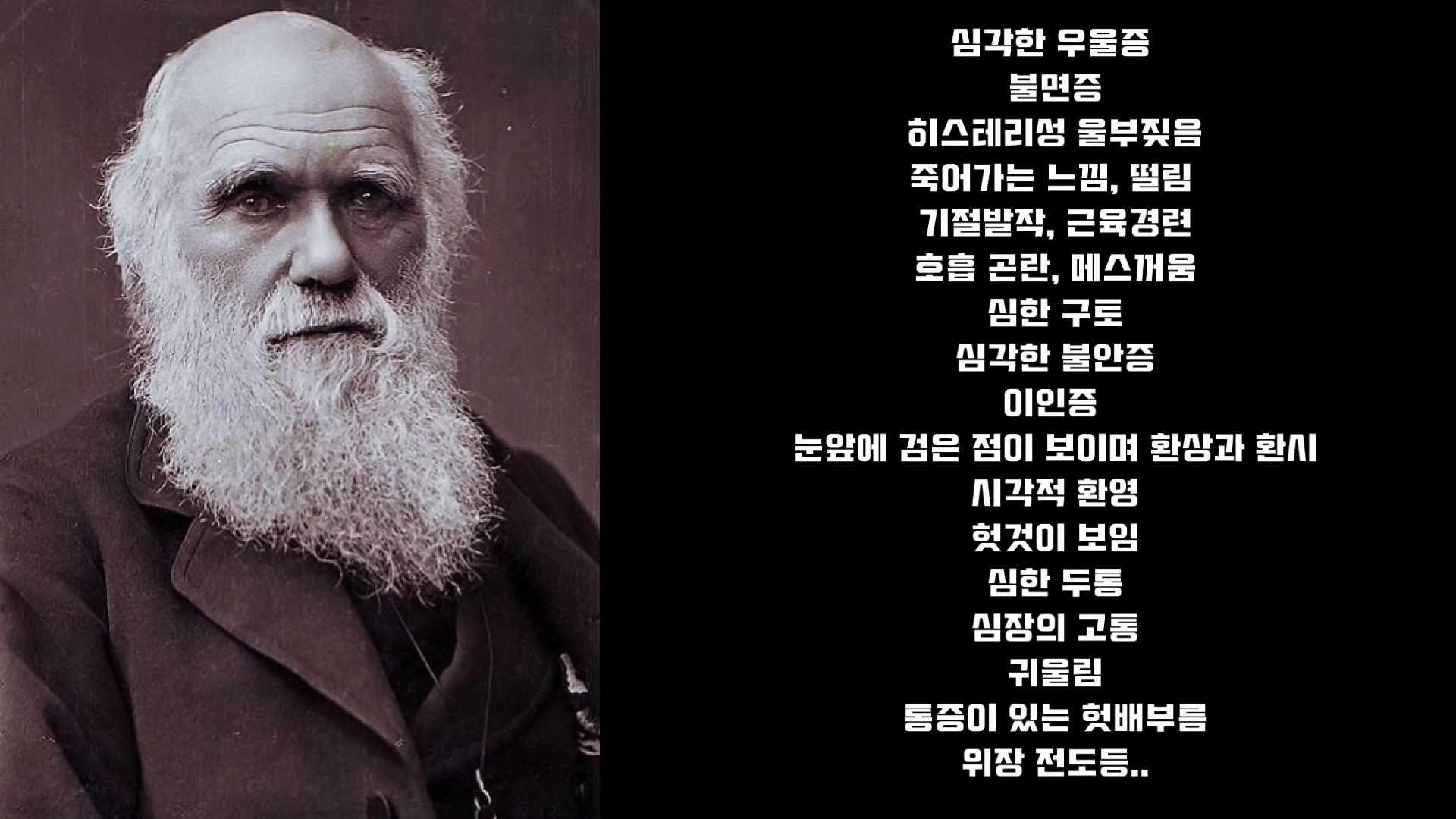 찰스 다윈의 인생과 그의 정신병.mp4_000397680.jpg
