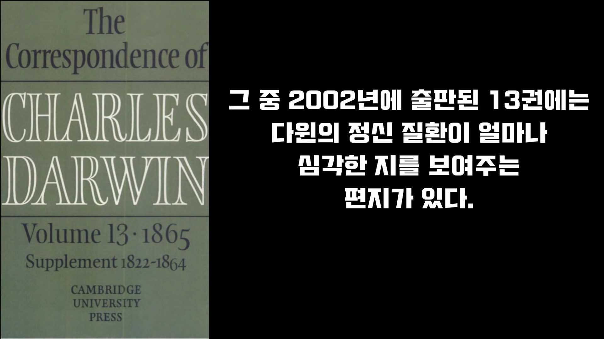 찰스 다윈의 인생과 그의 정신병.mp4_000545615.jpg