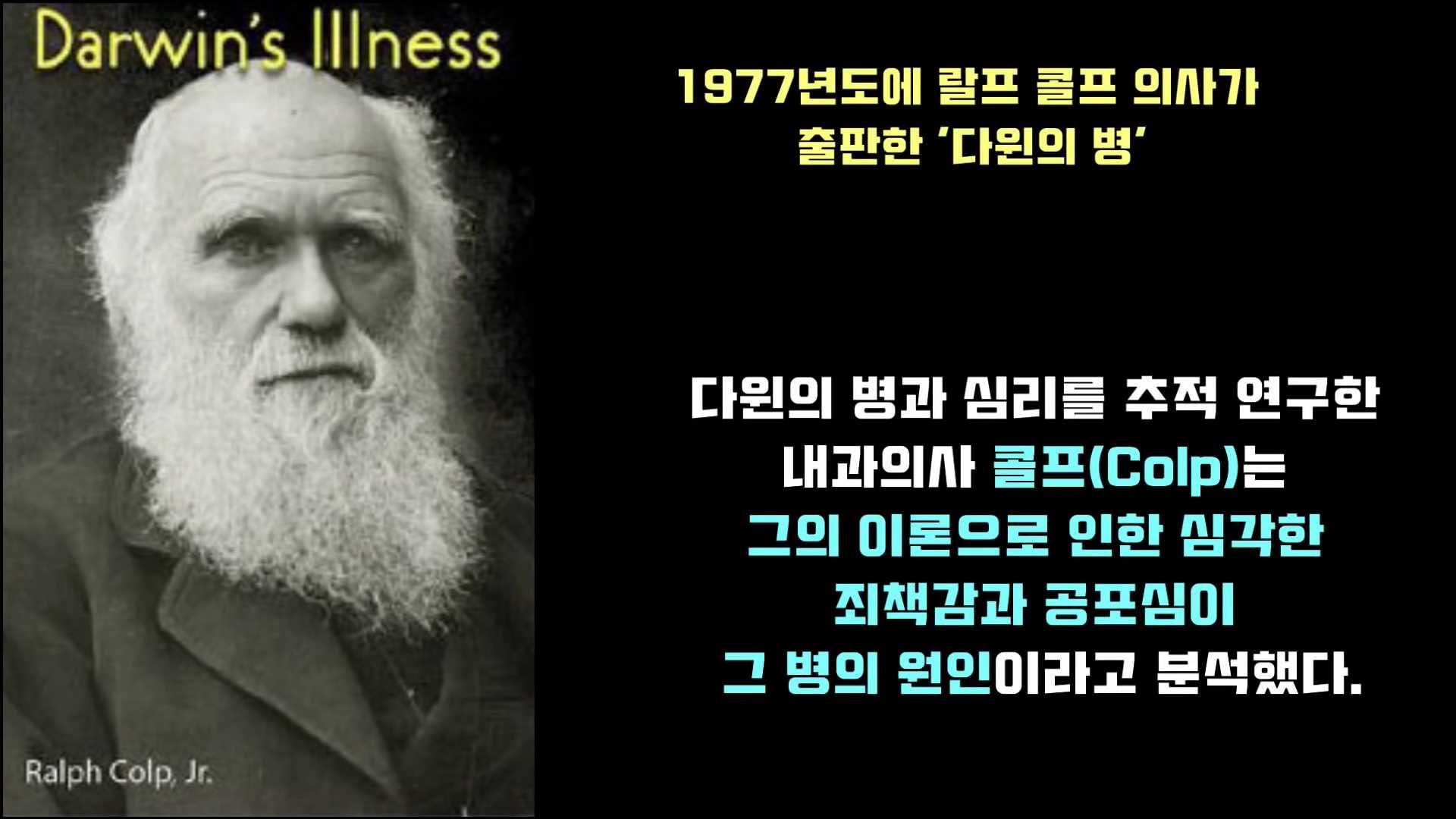 찰스 다윈의 인생과 그의 정신병.mp4_000419256.jpg