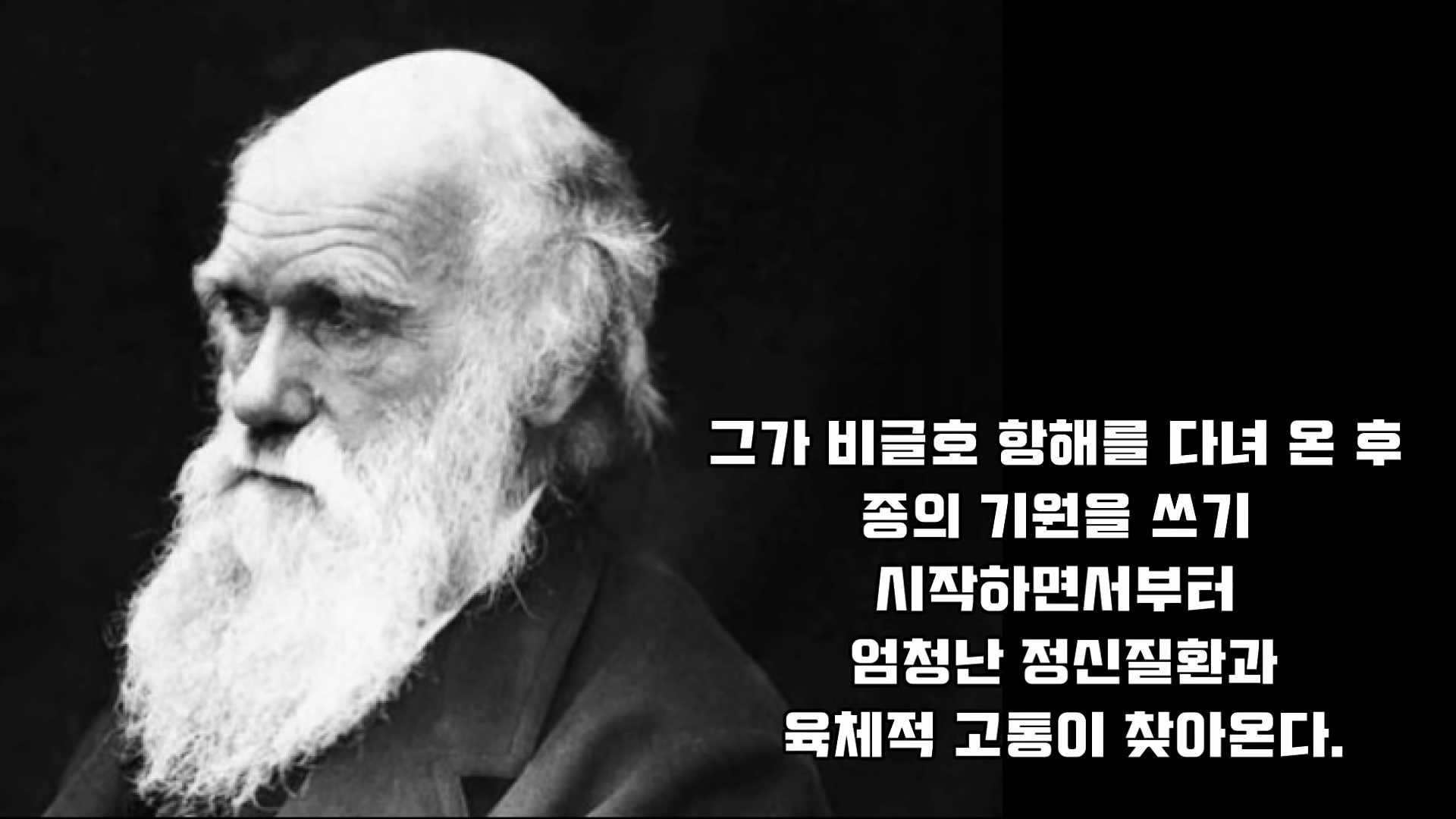 찰스 다윈의 인생과 그의 정신병.mp4_000381837.jpg