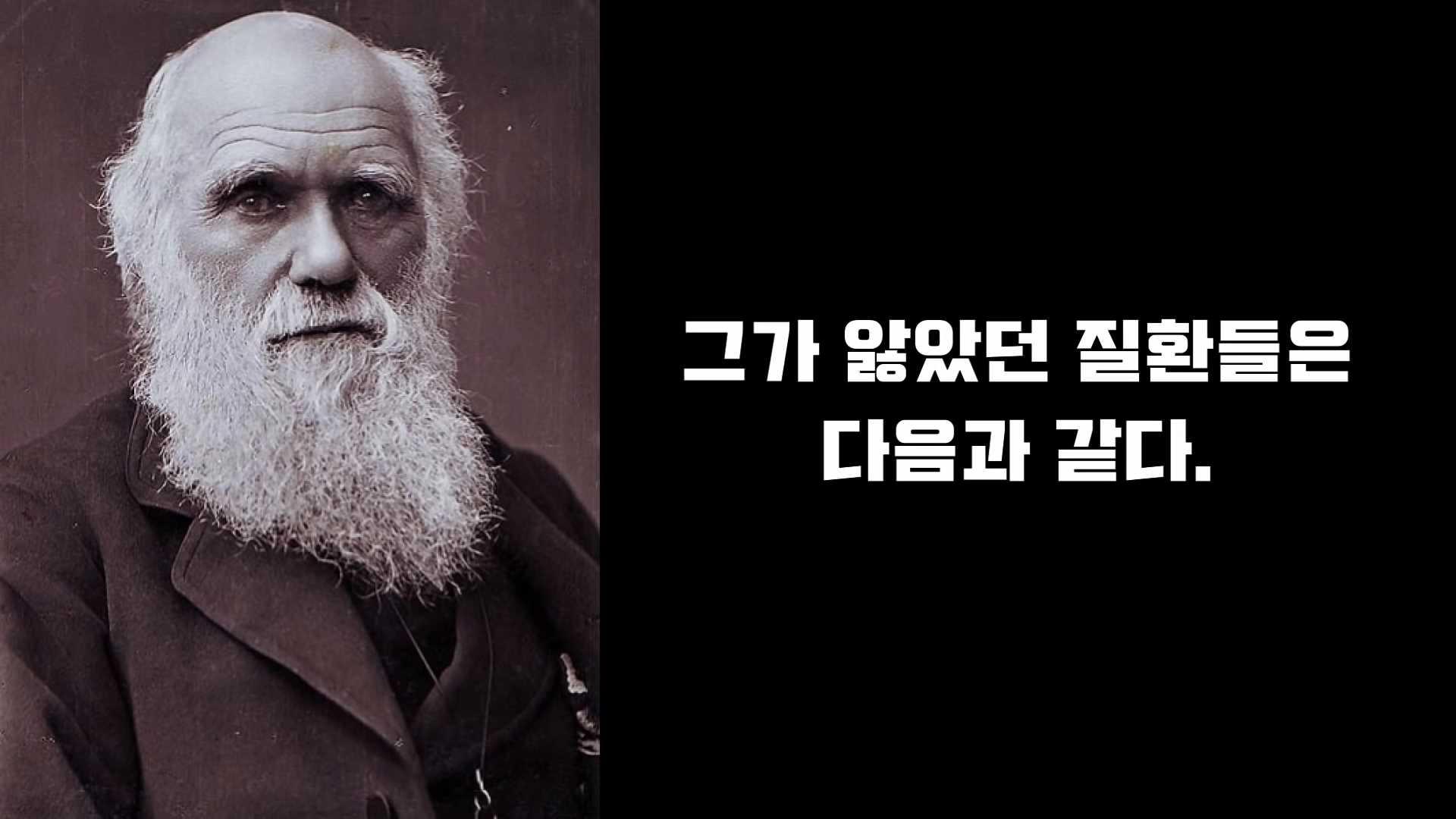 찰스 다윈의 인생과 그의 정신병.mp4_000390301.jpg